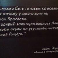 """Цитата из """"Алисы в Зазеркалье"""""""
